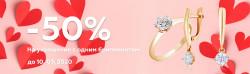 Скидка -50% на украшения с одним бриллиантом