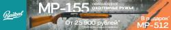 Акция. Охотничье ружье МР-155 от 25900руб+ подарок МР-512