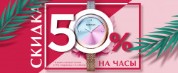 Скидка 50% на часы
