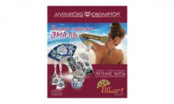 Выставка-продажа открылась и в магазине АЛМАЗ.