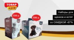 СКИДКА 68% на наборы для щенков и котят