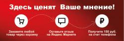 Получи 150 руб за отзыв на Яндекс Маркете