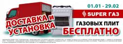 Доставка и установка газовых плит бесплатно!