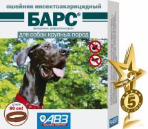 Скидка 40% Барс ошейник от блох и клещей для собак крупных пород