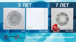 Увеличение срока гарантии на вентиляторы Décor 100 C, серии Silent и Silent Design