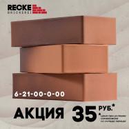 Кирпич RECKE 6-21-00-0-00 по спец.цене - всего за 35 руб/шт