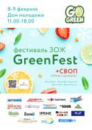 Зимний фестиваль ЗОЖ — GreenFest, 8-9 февраля