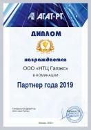 Галэкс стал лучшим Партнером компании «Агат Российские Технологии»