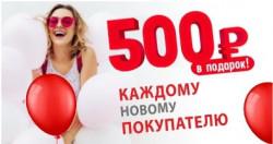 500 руб новому покупателю