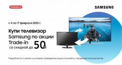 ТрейдИн Samsung