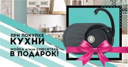 При покупке кухни мойка и/или смеситель в подарок