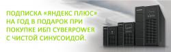 При покупке ИБП CyberPower подписка «Яндекс Плюс» в подарок