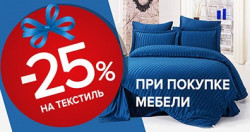 -25% скидка на текстиль