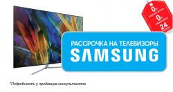 Рассрочка на телевизоры Samsung