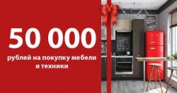 Дарим до 50000 рублей на покупку мебели и бытовой техники