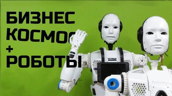 Робототехника и бизнес | Большое интервью Ксении Лазебной с Айдаром Хожахметовым, фаундером RobotsCity