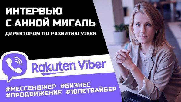 Viber 10 лет. Есть ли жизнь оффлайн? Интервью с Анной Мигаль
