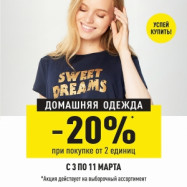 Скидка на домашнюю одежду 20% при покупке от 2 единиц