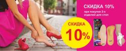 Скидка 10% при покупке 2х изделий для стоп