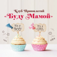 "Бонусная программа ""Буду Мамой"""