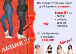 Подарок При покупке утепленных джинс для беременных