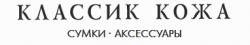 """О компании """"КЛАССИК КОЖА"""""""