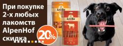При покупке 2-х любых лакомств AlpenHof-скидка 20%