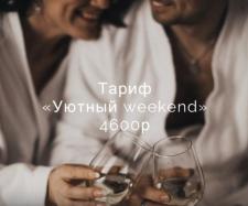 "Тариф ""Уютный Weekend"""