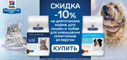 Скидка 10% на рационы Hills при аллергии для кошек и собак.