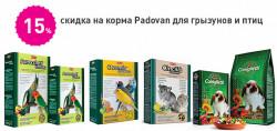 Скидка 15% на корма Padovan для грызунов и птиц