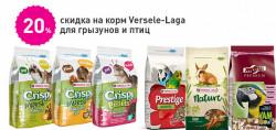 Скидка 20% на корм Versele-Laga