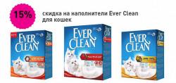 Скидка 15% на наполнители Ever Clean