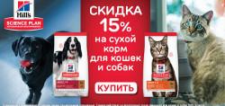 Скидка 15% на сухой корм Hills для кошек и собак