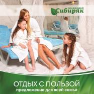 Даты заездов в Сибиряк на лечебные программы