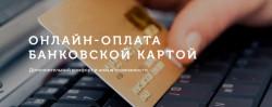 Доставка сертификатов и Онлайн-оплата услуг
