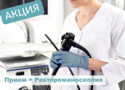Скидка! Прием колопроктолога + ректороманоскопия