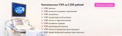 Комплексное УЗИ за 2200 руб