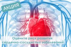 Оцените риск развития сердечно-сосудистых заболеваний