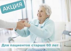 Бесплатный забор анализов для граждан старше 60 лет