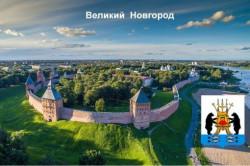 Cписок самых выгодных дат для поездки в Великий Новгород в марте.