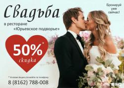Свадьба в ресторане Юрьевское подворье, скидка 50%