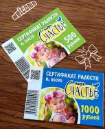 """Подарочные сертификаты Кафе """"Счастье"""""""
