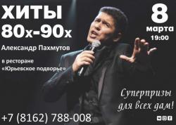 В Международный женский день выступит Александр Пахмутов
