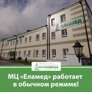 Медицинский центр «Еламед» работает в обычном режиме!