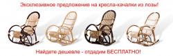 Эксклюзивное предложение на кресла-качалки