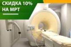 10 %* скидка на МРТ