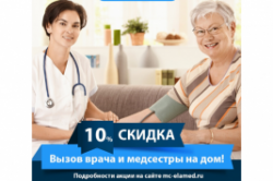 Скидка 10% на выезд врача и медсестры на дом!
