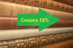Линолеум бытовой и полукоммерческий со скидкой 12%
