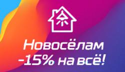 Новосёлам -15% на ВСЕ!