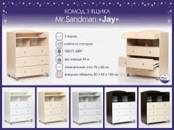 НОВИНКА!!!!! Mr.Sandman Jay 3 ящика